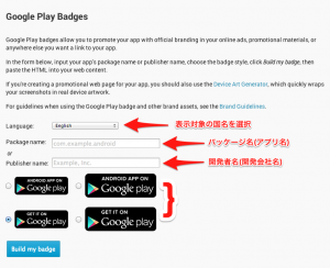 Google_Play_Badges_image2