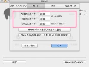 MAMP-port-image2