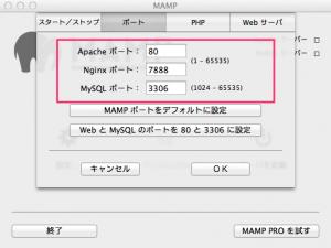 MAMP-port-image1