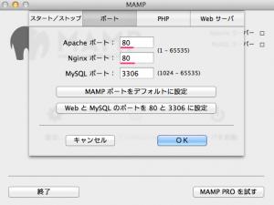 MAMP-port-image3