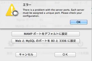 MAMP-port-image4